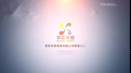 柔力球华柔健身套路第四套《梦想之光》集体背面示范_标清