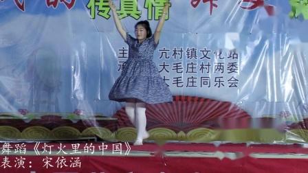 舞蹈《灯火里的中国》(表演:宋依涵)