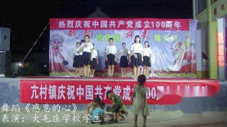舞蹈《感恩的心》(大毛庄村建党百年文艺晚会)