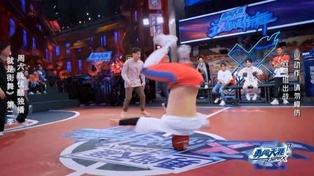 街舞2,B-boy双号组激燃舞蹈