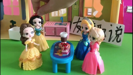 贝儿没吃到蛋糕就不跟她们玩了