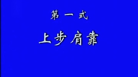 1、张东武 太极散手实战用法(第1式 上步肩靠)