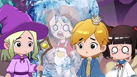 米米姐姐被僵尸用冰冻魔法冻住了,只能找巫婆婆帮忙了!