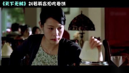 【盘点】影视中难以忘怀的演技镜头,他演贪官被称为教科书般存在