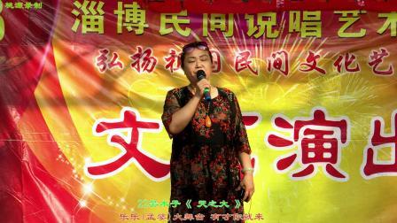 22吴木子《 天之大 》淄博说唱艺术团 乐乐(孟婆)大舞台 有才你就来2021.8.14