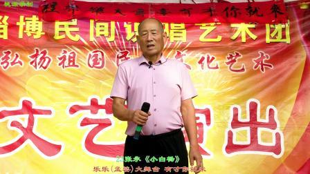 23张承《儿想回家》淄博说唱艺术团 乐乐(孟婆)大舞台 有才你就来2021.8.14