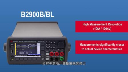 B2900B/BL: 可用于测量极小信号的 SMU(第1/3部分)