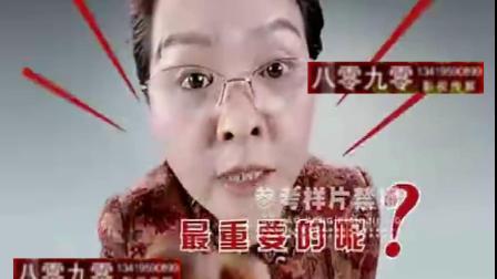 8090影视传媒 天津华山医院妇科45秒【好丈夫篇】