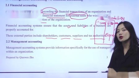 金立品ACCA MA(F2) 管理会计与财务会计之间的区别
