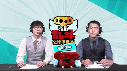 2021BSC大陆赛区 8月月度决赛 四进二   Trick of China VS  CJR