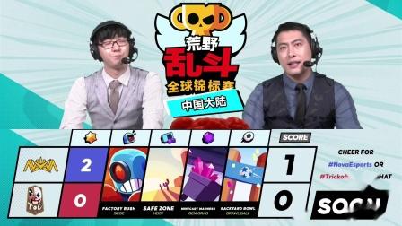 2021BSC大陆赛区 8月月度决赛 总决赛   NOVA Esports  VS Trick of China