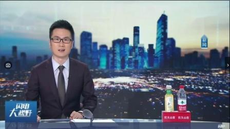 山东电视新闻频道《闪电大视野》开场再次出现失误 2021.8.16