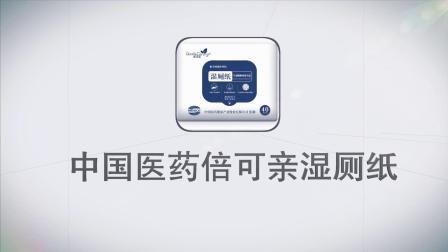中国医药联合出品倍可亲湿厕纸