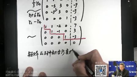 012—2022考研数学-预备先修线代-第三章高斯消元法(二)[余丙森]
