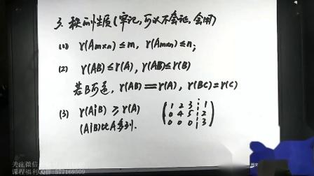 014—2022考研数学-预备先修线代-第三章矩阵的秩(二)和线代最核心定理(一)[余丙森]