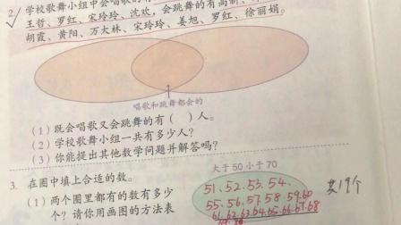 8.17三上数学练习二十三p106-109