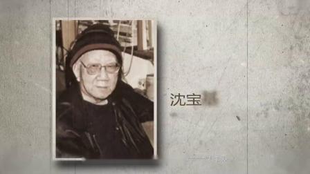 百年党建纪实片-信仰诗人