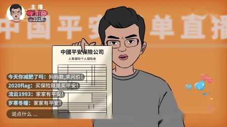 【平安】平安司庆直播风格宣传动画