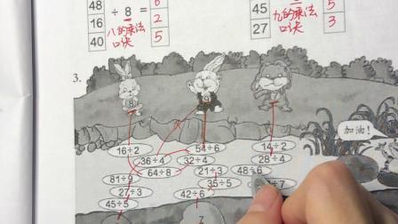 8.18二上数学表内除法(二)