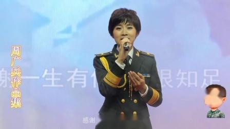 周广兵作品集:《感恩在心中》