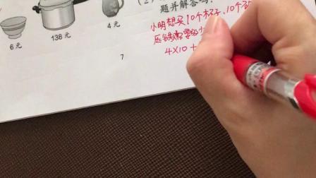 8.21三上数学补充知识点(二)
