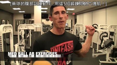 5个利用药球来锻链腹肌的动作 (中文字幕)