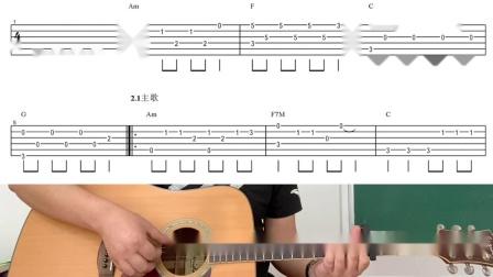 吉他指弹入门,神曲《faded 》第一段柔情版教学,设计简单易懂