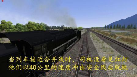 【TS还原】1941年日本东海道铁路火车事故