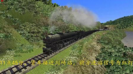 【TS还原】1944年日本东海道铁路追尾事故