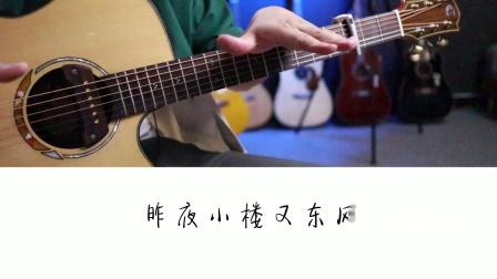 【指弹教学】经典老歌《昨夜小楼又东风》 小磊吉他出品