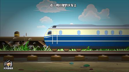 悬疑推理:老师提出刁钻问题,在火车顶部跳起,还能落入原地吗?