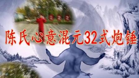 淄博李贤玲演练的《陈氏心意混元32式炮锤》