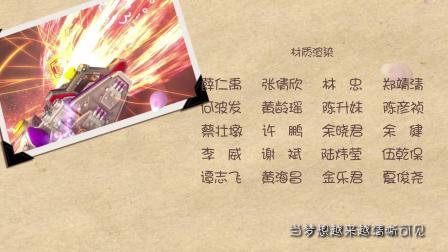 【蓝弧神曲】铁甲威虫ed《茶之花》