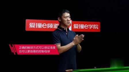 台球世界冠军郑宇伯的师傅石鑫台球教学,台球技术的第二道分水岭
