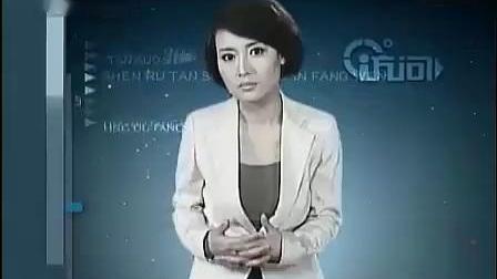 【放送文化】山东公共频道(现新闻频道)民生直通车20110416之前的广告
