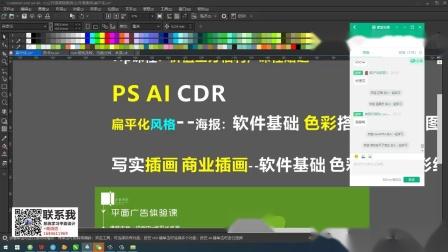 CDR教程实战案例扁平化海报设计-零基础速成设计