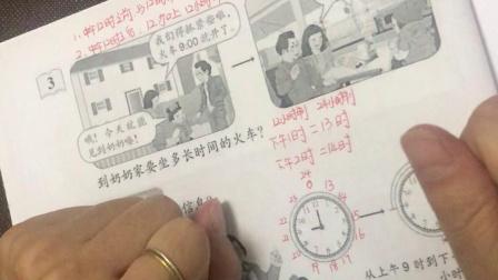 8.28三上数学补充知识点之24小时计时法