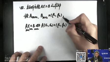 016—2022考研数学-预备先修线代-第三章线代最核心定理(三)和矩阵方程的求解[余丙森]
