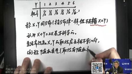 001--2022考研数学-预备先修概率-引例1[余丙森]
