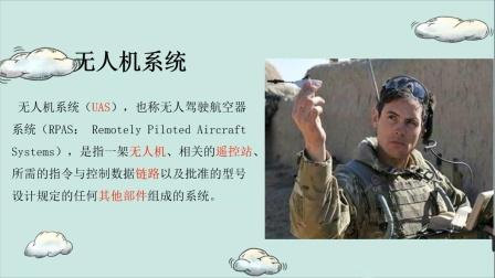 无人机培训线上理论知识分享(1)
