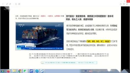 郭老师关于2021年水深火热的国际航运市场分析
