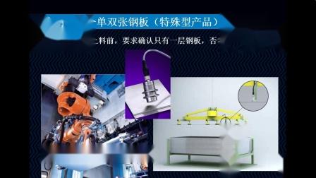 Contrinex全金属电感式传感器培训(四)