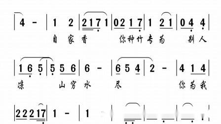 霞姑霞姑好霞姑《蝶恋花》(张怡凰、吴文兰)潮剧唱段曲谱伴奏乐大全教学唱潮剧视频
