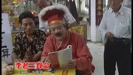 潮语歌曲《李老三算命》方展荣-纯伴奏乐