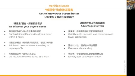VirtualExpo在线展会:维易宝助力外贸企业高效开发海外客户