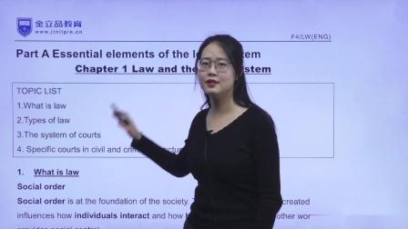 金立品教育ACCA-LW(F4)试听课:什么是法律(what is law)