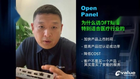 安勤科技开放式平板电脑OFT系列的产品介绍和案例分享