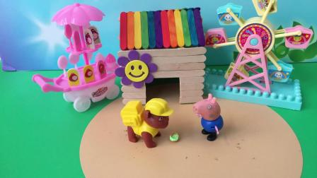 小丽把乔治的汉堡糖吃了,乔治不要和小丽玩了