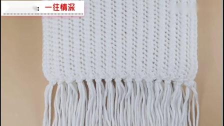 一往情深围巾编织教学
