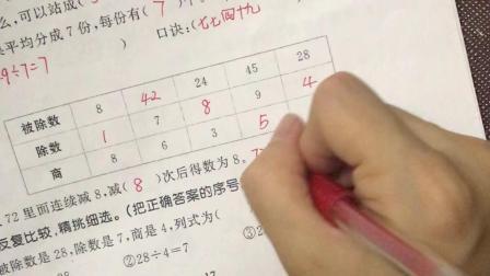 9.2二年级数学补充知识点单元试卷